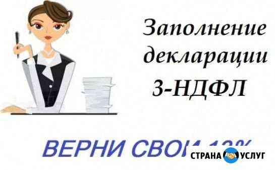 3ндфл Соликамск