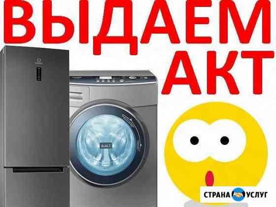 Ремонт стиральных машин - ремонт холодильников Тула