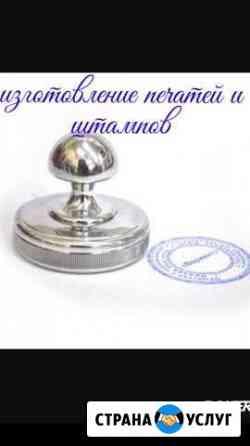 Изготовление печатей и штампов Грозный