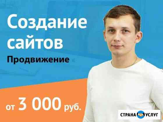 Создание сайтов под ключ. Продвижение в топ10 Великий Новгород