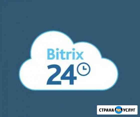 Поддержка и настройка CRM Bitrix24 Владимир