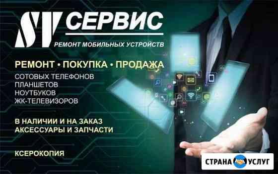 Ремонт телефонов, планшетов, ноутбуков Новомосковск
