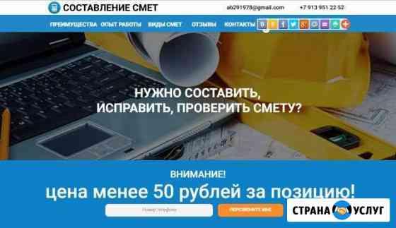 Составление смет, услуги сметчика Новосибирск