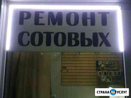 Планшет/Смартфон Черкесск