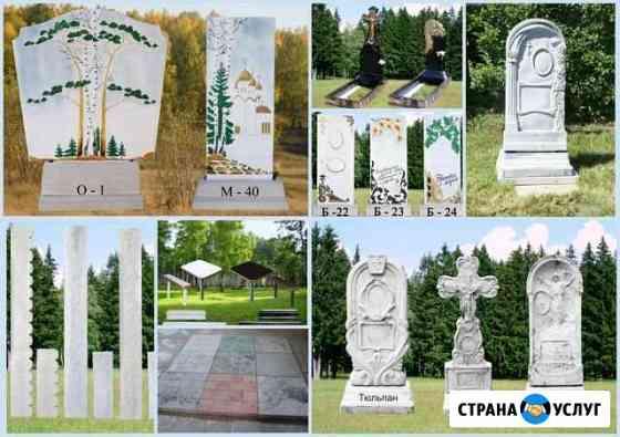 Изготовление памятников Златоуст Златоуст