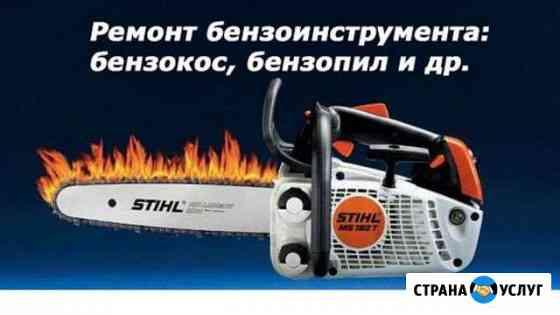 Ремонт бензокос.Бензопил Астрахань