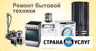 Ремонт стиральных машин в Белгороде Белгород