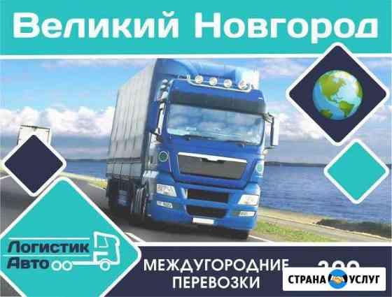 Грузоперевозки/межгород Великий Новгород