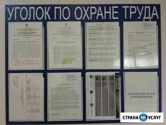Информационный стенд, уголок потребителя Новомосковск
