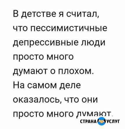 Психолог-слушатель Смоленск
