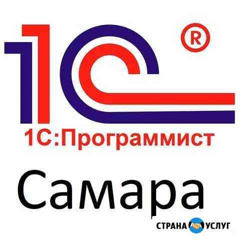 Программист 1с Самара