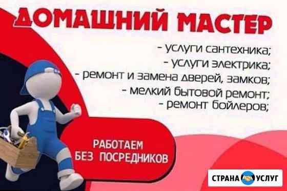 Мастер мелкого ремонта Санкт-Петербург