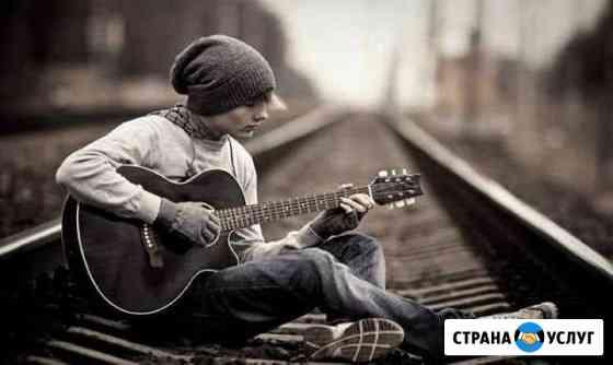 Индивидуальные уроки игры на гитаре с нуля Благовещенск