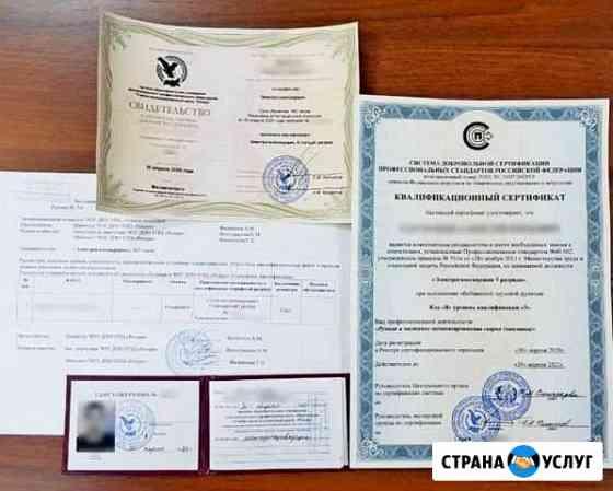 Удостоверения, корочки. Обучение профессиям Сургут
