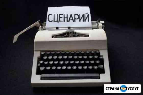 Сценарии на заказ Барнаул