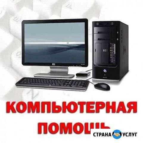 Ремонт компьютеров, компьютерный мастер 1 Томск