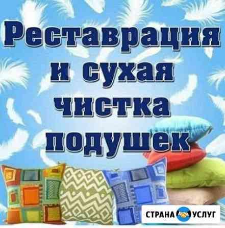 Реставрация и чистка подушек Пушкина 9 с.Барда Барда