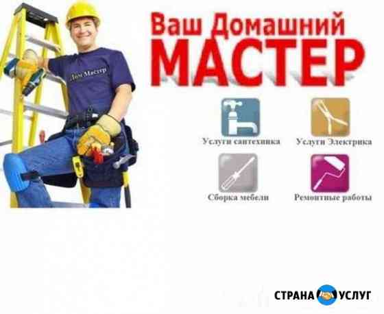 Услуги мастера на дом на час Саяногорск