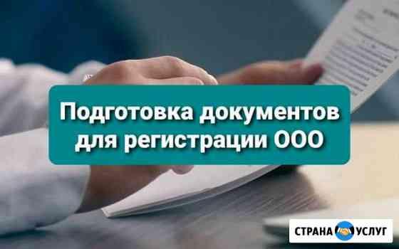 Юридический адрес для ооо, подготовка документов Вологда