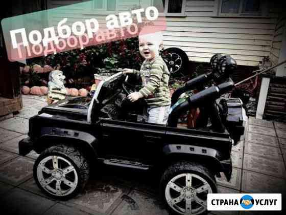 Помощь в подборе авто Курск