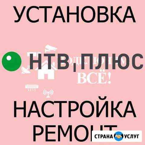 НТВ плюс - установка, настройка, ремонт Ярославль