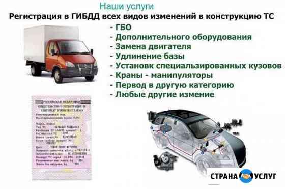 Регистрация изменений в конструкции авто под ключ Владимир