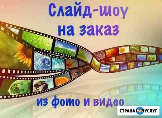 Изготовление видео роликов из фото и видео Маркс