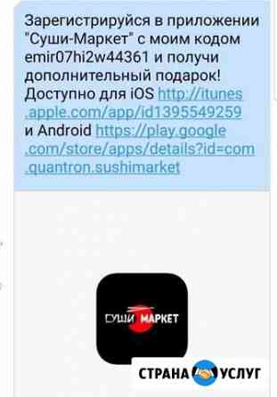 Купон на порцию роллов Суши маркет Красноярск