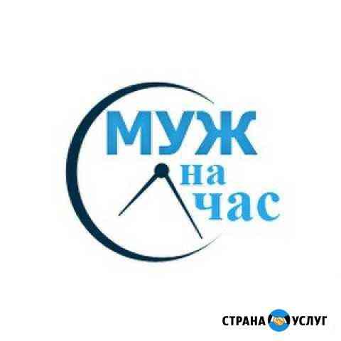 Муж на час Пятигорск