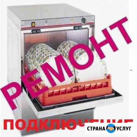Ремонт посудомоечных машин в г. Новый Уренгое Новый Уренгой