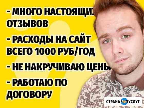 Создам продающий сайт и приведу клиентов Ижевск