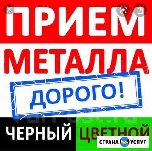 Металлолом Барнаул