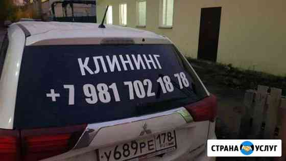 Наклейки на авто / реклама на авто Санкт-Петербург