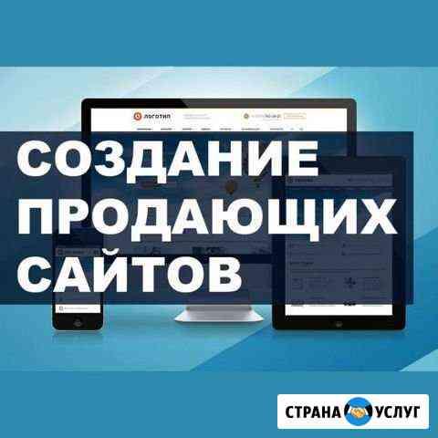 Создание сайтов. Настройка яндекс директ Тюмень