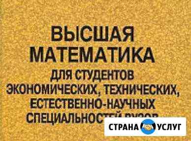 Репетитор по математике Воронеж
