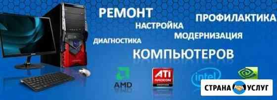 Ремонт Компьютеров Ремонт Ноутбуков Ковдор