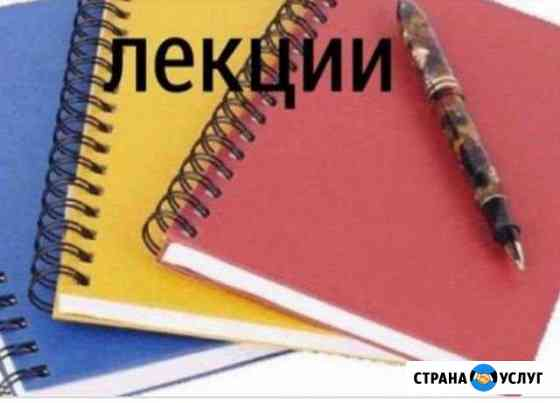 Перепишу лекции Волгоград
