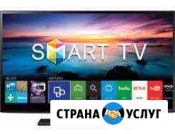 Настройка пк(windows), ноутбуков, смартфонов,Smart Симферополь