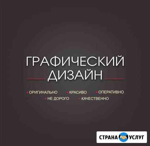 Услуги дизайнера. Визитки листовки плакаты и проче Ставрополь