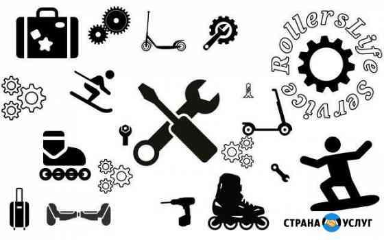 Ремонт Электросамокатов и гироскутеров Санкт-Петербург