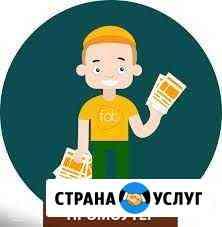 Расклейка/Раздача листовок,промоутер Ковров