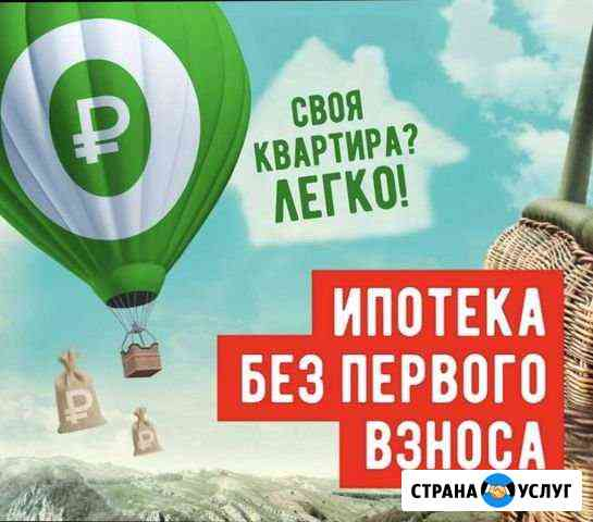 Риэлтор Саратов