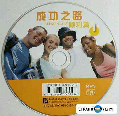 Репетитор китайского Улан-Удэ
