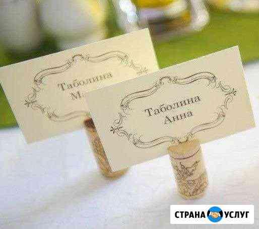 Визитки, календари, приглашения Борисоглебск