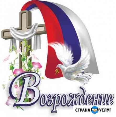 Ритуальные услуги Новосибирск