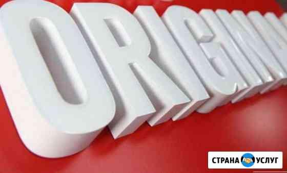 Объемные - Световые Буквы, Изготовление Рекламы Тула