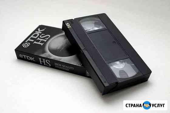 Оцифровка (перезапись) видеокассет Нальчик