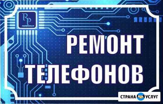 Ремонт телефонов Чебоксары