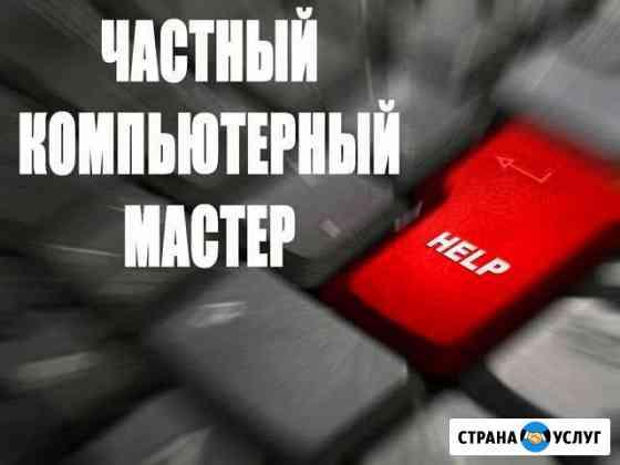 Ремонт компьютеров. Установка системы, программ иг Санкт-Петербург
