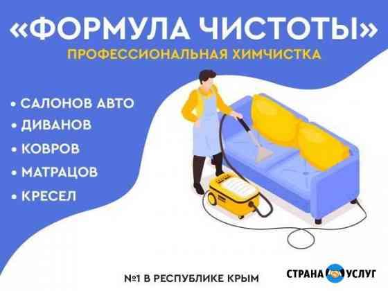 Профессиональная химчистка на дому любой сложности Симферополь
